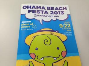 大浜ビーチフェスタ2013